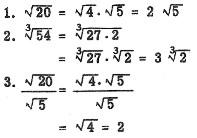 Matemáticas: Operaciones con radicales.